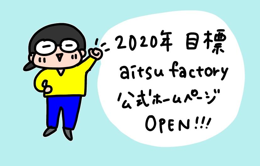 f:id:aitsu-factory:20191204235852j:plain