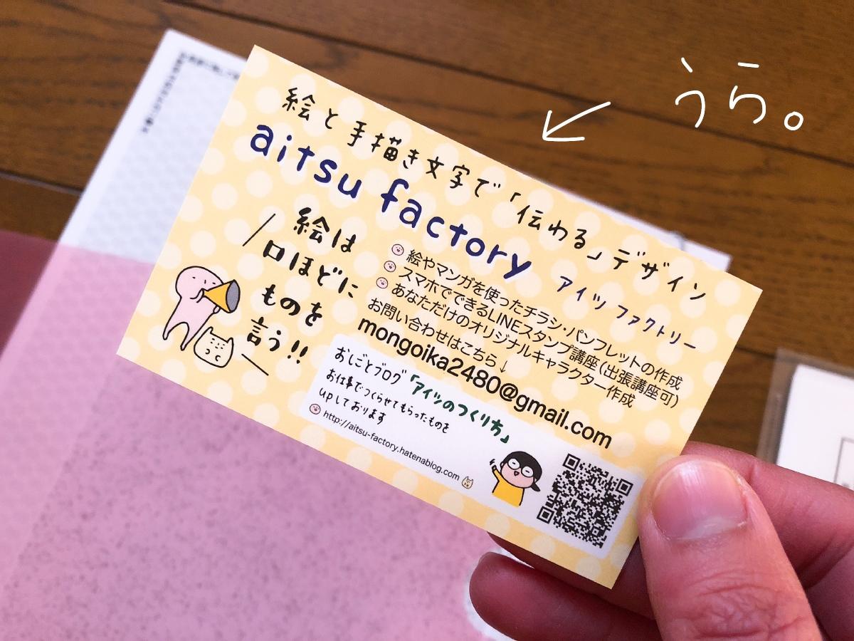 f:id:aitsu-factory:20191214223702j:plain
