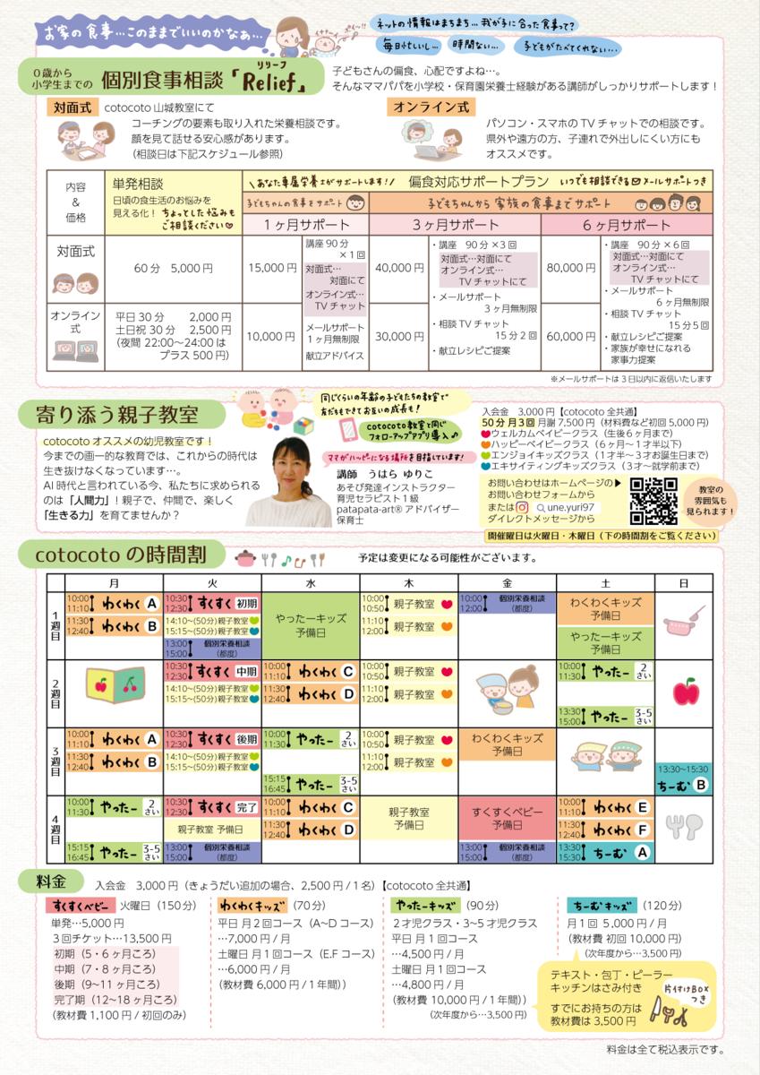 f:id:aitsu-factory:20200304223201p:plain