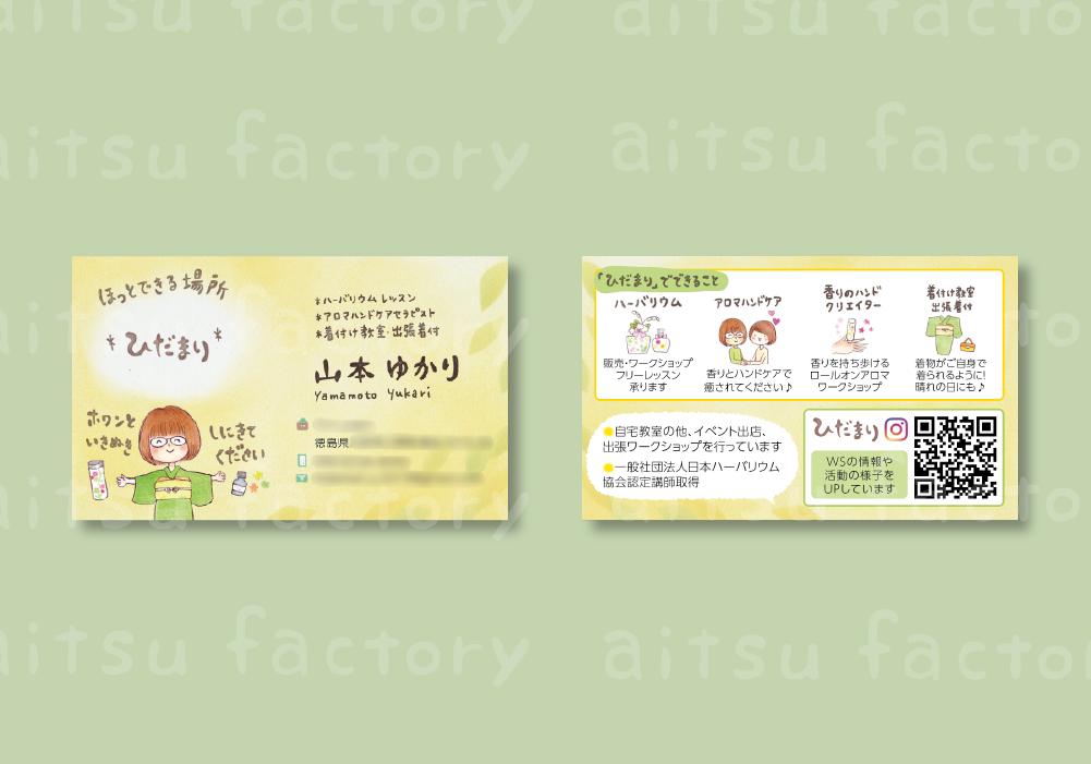 f:id:aitsu-factory:20200311094907p:plain