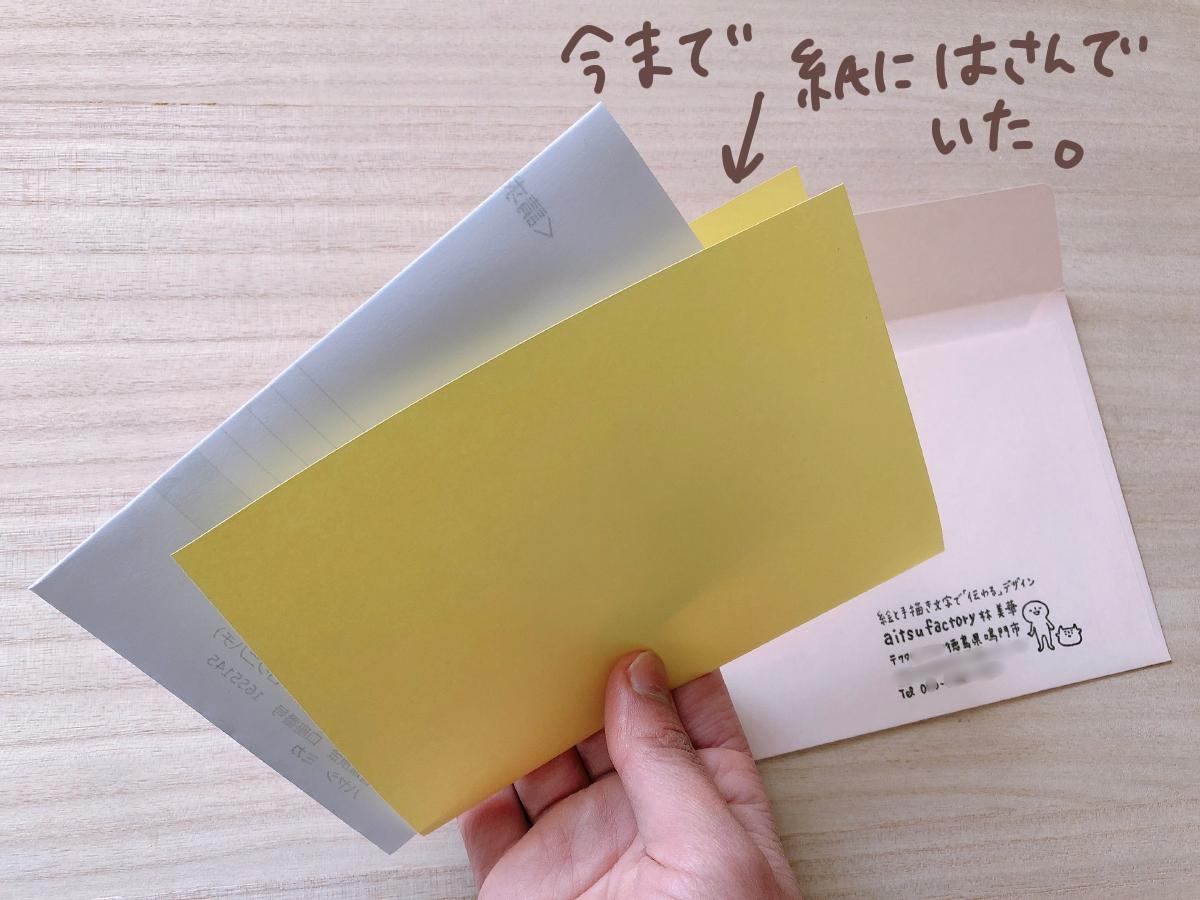 f:id:aitsu-factory:20200408093003j:plain