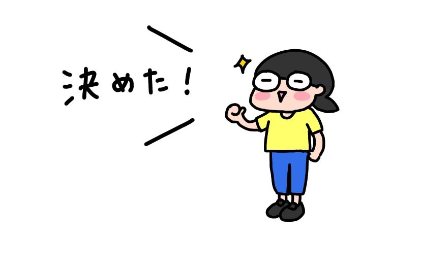 f:id:aitsu-factory:20200628152723j:plain