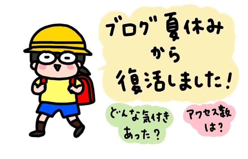f:id:aitsu-factory:20200802093454j:plain