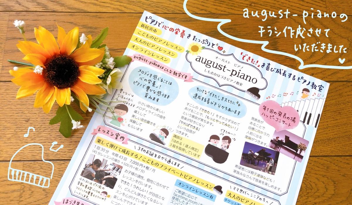 f:id:aitsu-factory:20200809112557j:plain