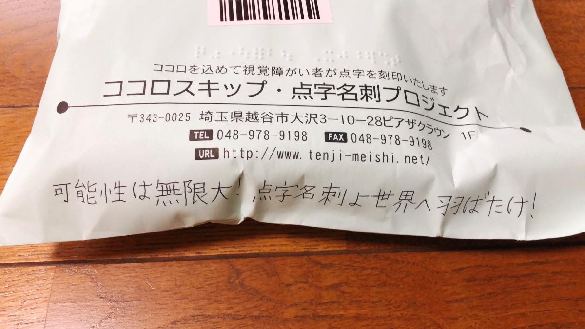 f:id:aitsu-factory:20200927165608j:plain