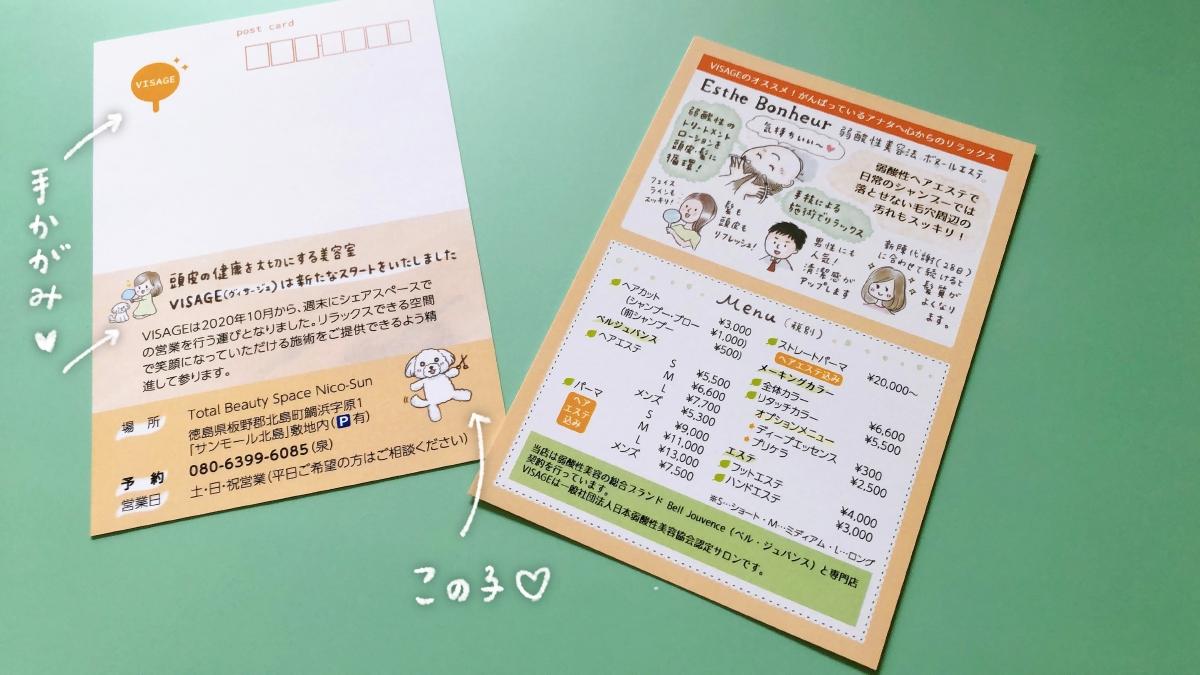 f:id:aitsu-factory:20201004172526j:plain
