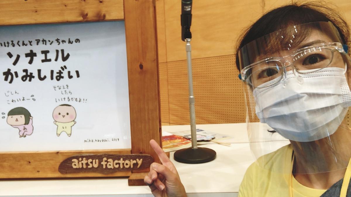 f:id:aitsu-factory:20201018200906j:plain