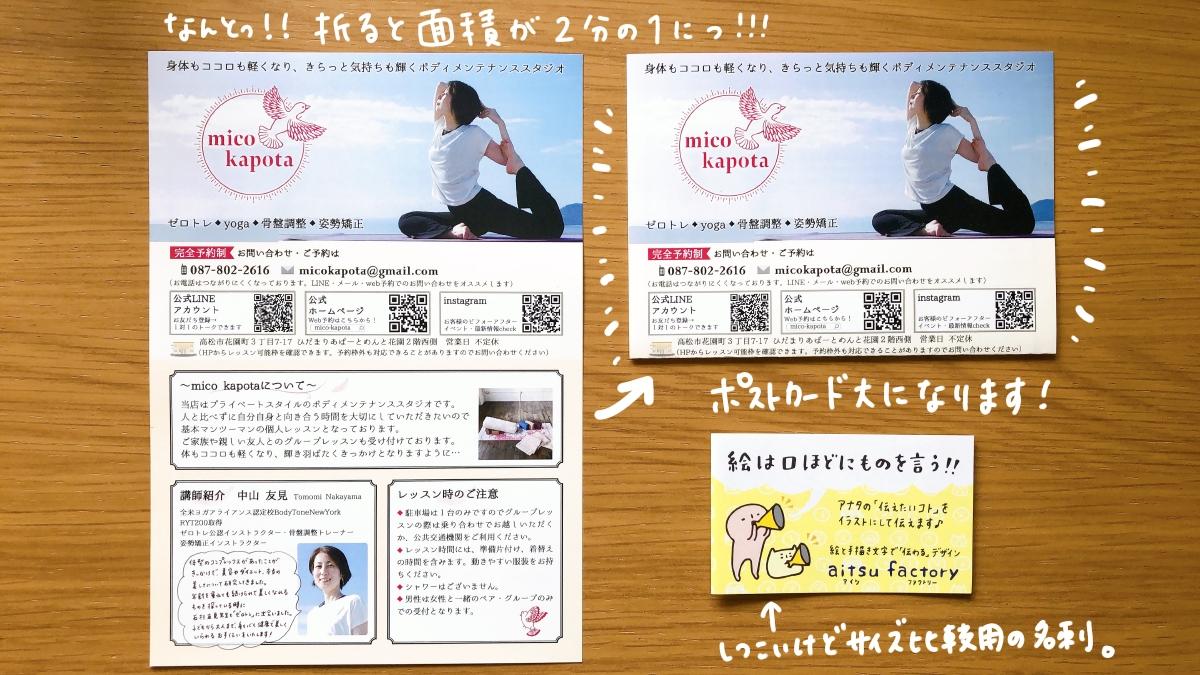 f:id:aitsu-factory:20210308011336j:plain