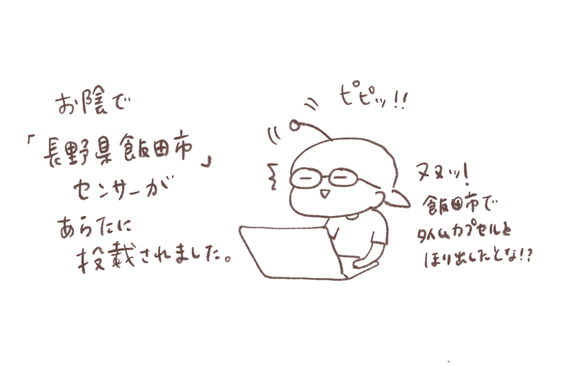 f:id:aitsu-factory:20210614112025p:plain