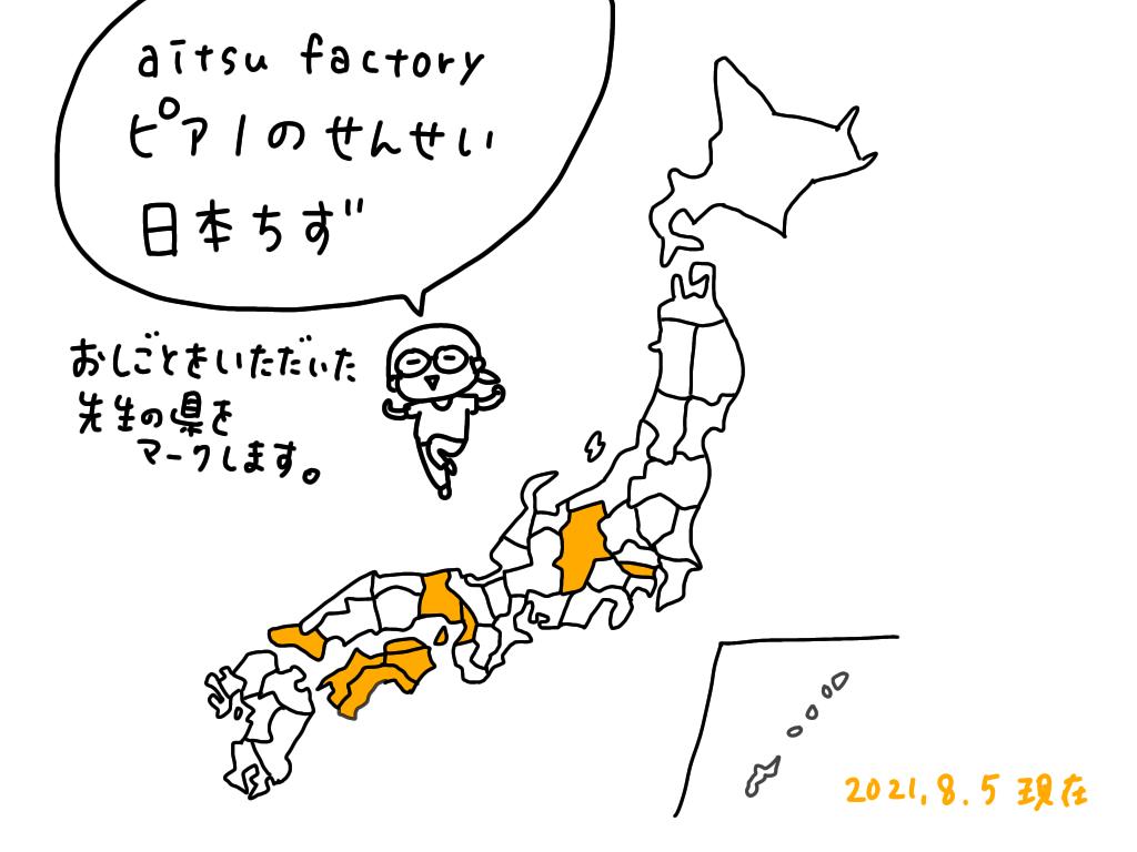 f:id:aitsu-factory:20210805161135p:plain