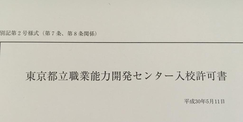 f:id:aiukao:20180511140117j:plain