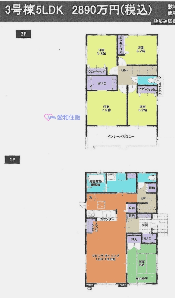 東松山市小松原町新築一戸建て建売分譲住宅の3号棟間取り
