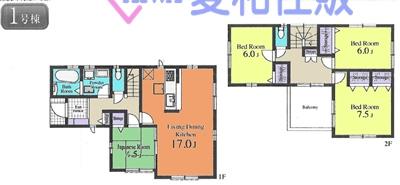 日高市高萩東3丁目新築一戸建て建売分譲住宅の間取り図