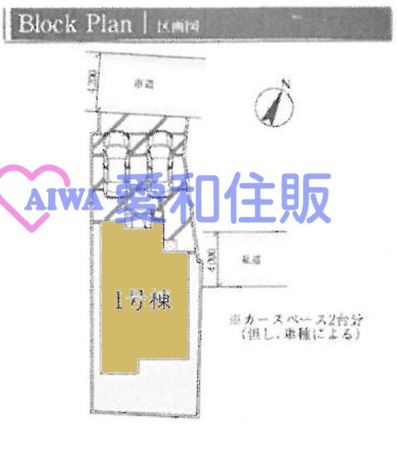 東松山市美土里町新築一戸建て建売分譲住宅の区画図