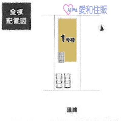 東松山市御茶山町新築一戸建て建売分譲住宅の区画図
