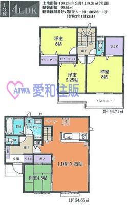 坂戸市鶴舞4丁目新築一戸建て建売分譲住宅の1号棟間取り