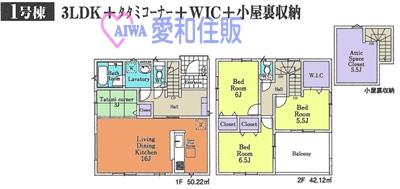 坂戸市西坂戸2丁目新築一戸建て建売分譲住宅の間取り図