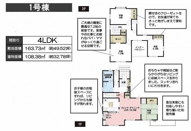川島町中山新築一戸建て建売分譲住宅の間取り図