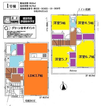 川越市上戸新町新築一戸建て建売分譲住宅の間取り図