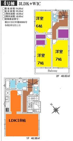 鶴ヶ島市鶴ヶ丘新築一戸建て建売分譲住宅の間取り図