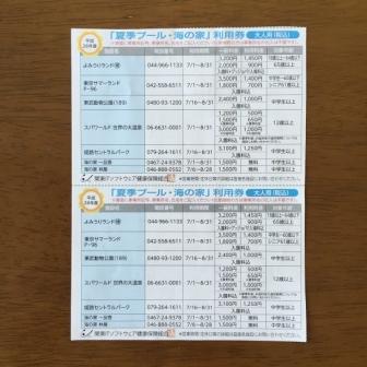 f:id:aiwakatsu:20160809000025j:plain