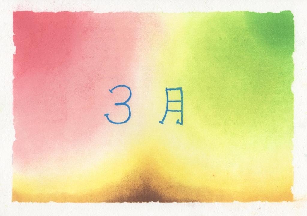 f:id:aiwatanabe:20190305112948j:plain
