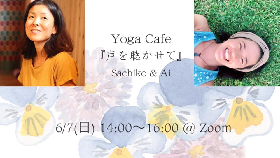 f:id:aiwatanabe:20200531133038j:plain