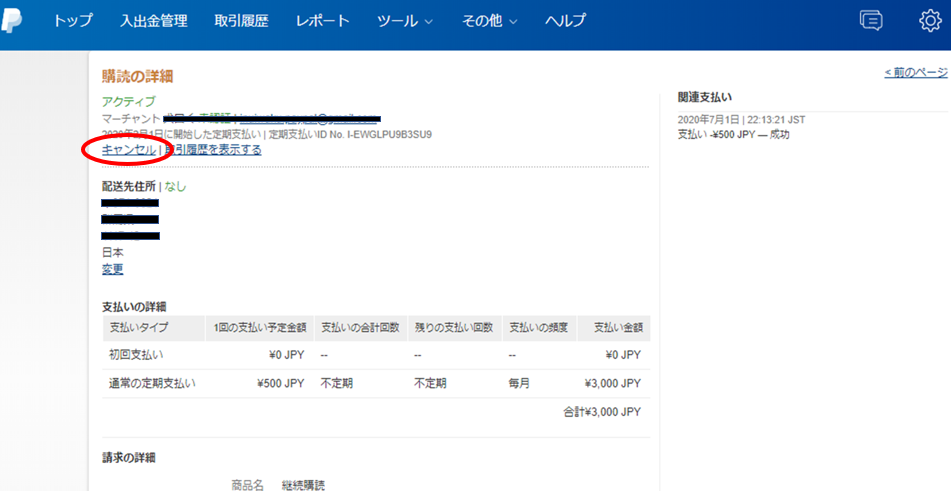 f:id:aizawamayako:20200710111312p:plain