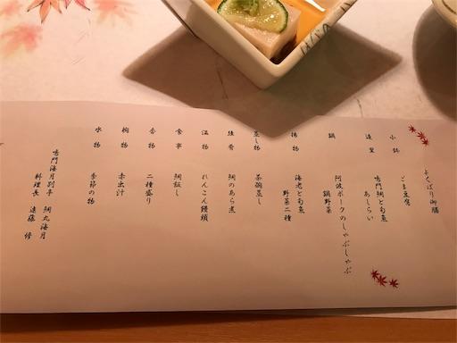 f:id:aizo_k:20181028173840j:image