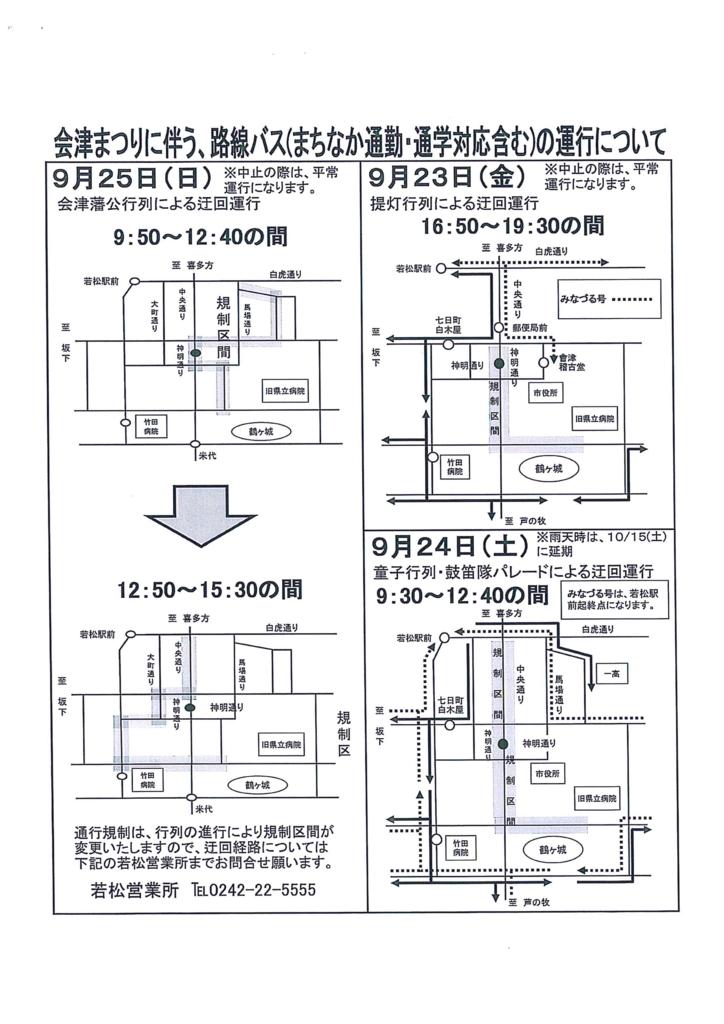 f:id:aizubus:20160923102543j:plain