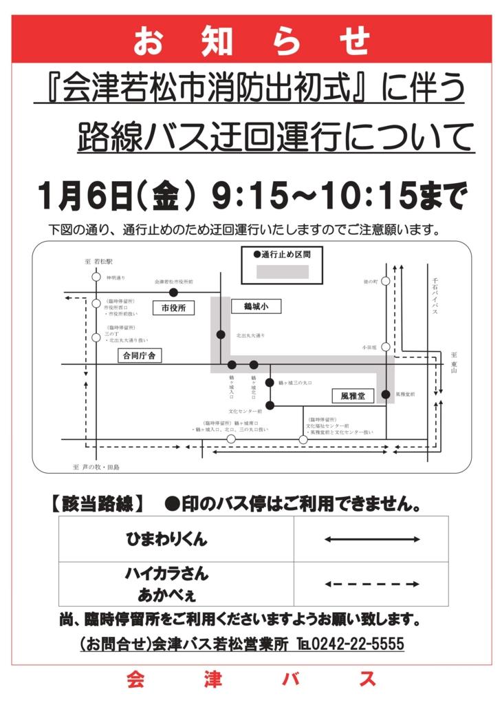 f:id:aizubus:20161229154835j:plain