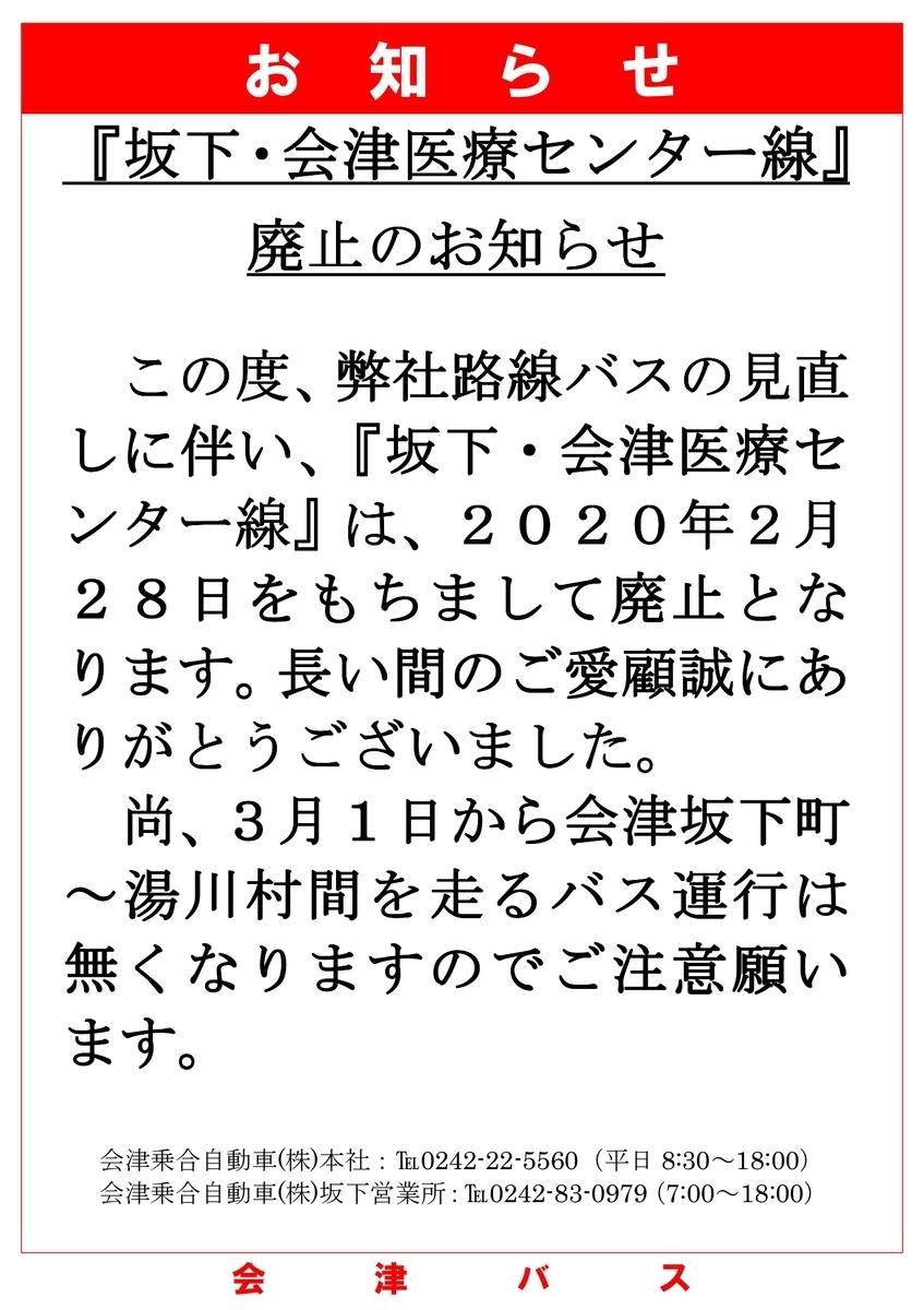 f:id:aizubus:20200213091531j:plain