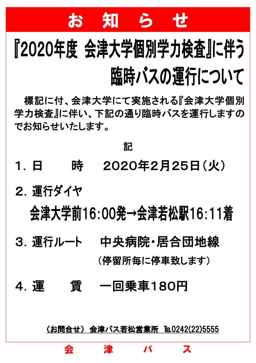 f:id:aizubus:20200218180921j:plain