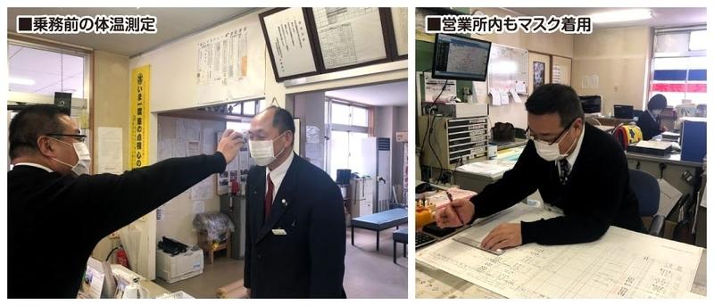 ■営業所内もマスク着用■乗務前の体温測定