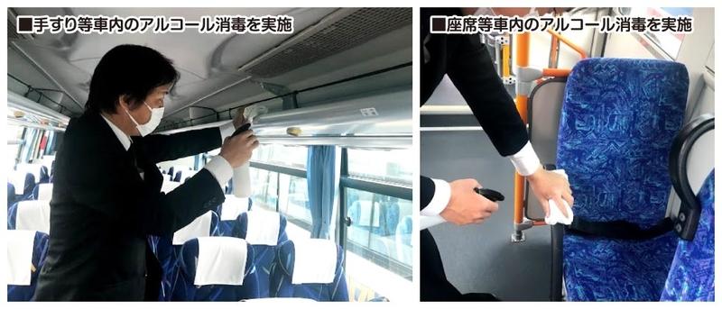 ■座席等車内のアルコール消毒を実施■手すり等車内のアルコール消毒を実施