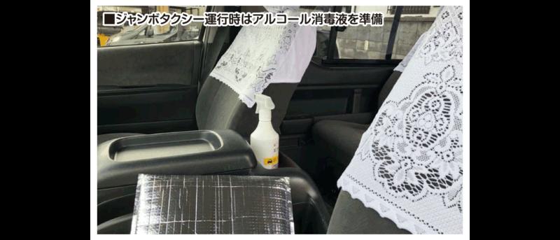 ■ジャンボタクシー運行時はアルコール消毒液を準備