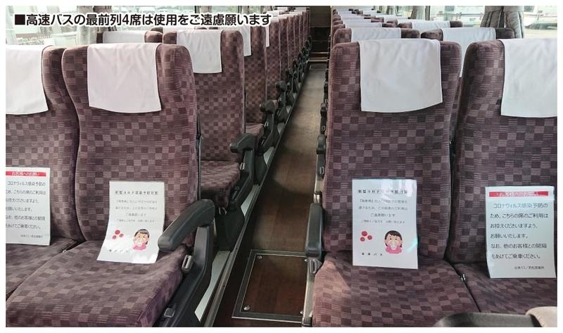 ■高速バス車両の最前列4席を使用中止