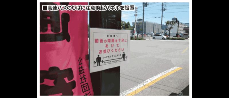 ■高速バスのりばに注意喚起パネルを設置