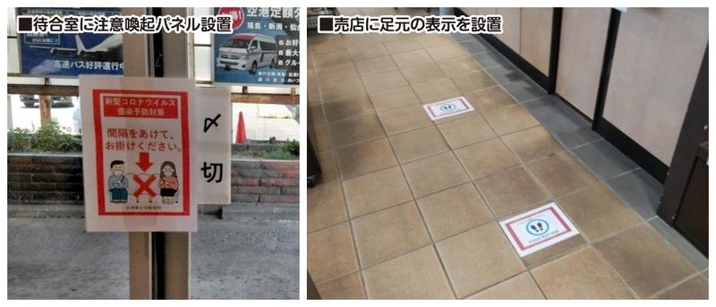 ■待合室に注意喚起パネル設置■売店に足元の表示を設置