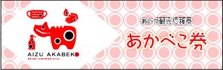 f:id:aizubus:20200709140807j:plain