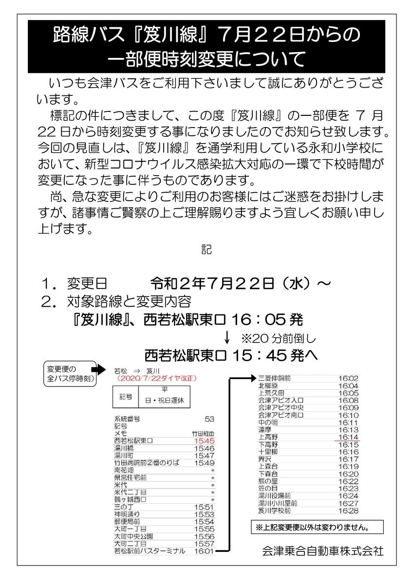 f:id:aizubus:20200714182707j:plain