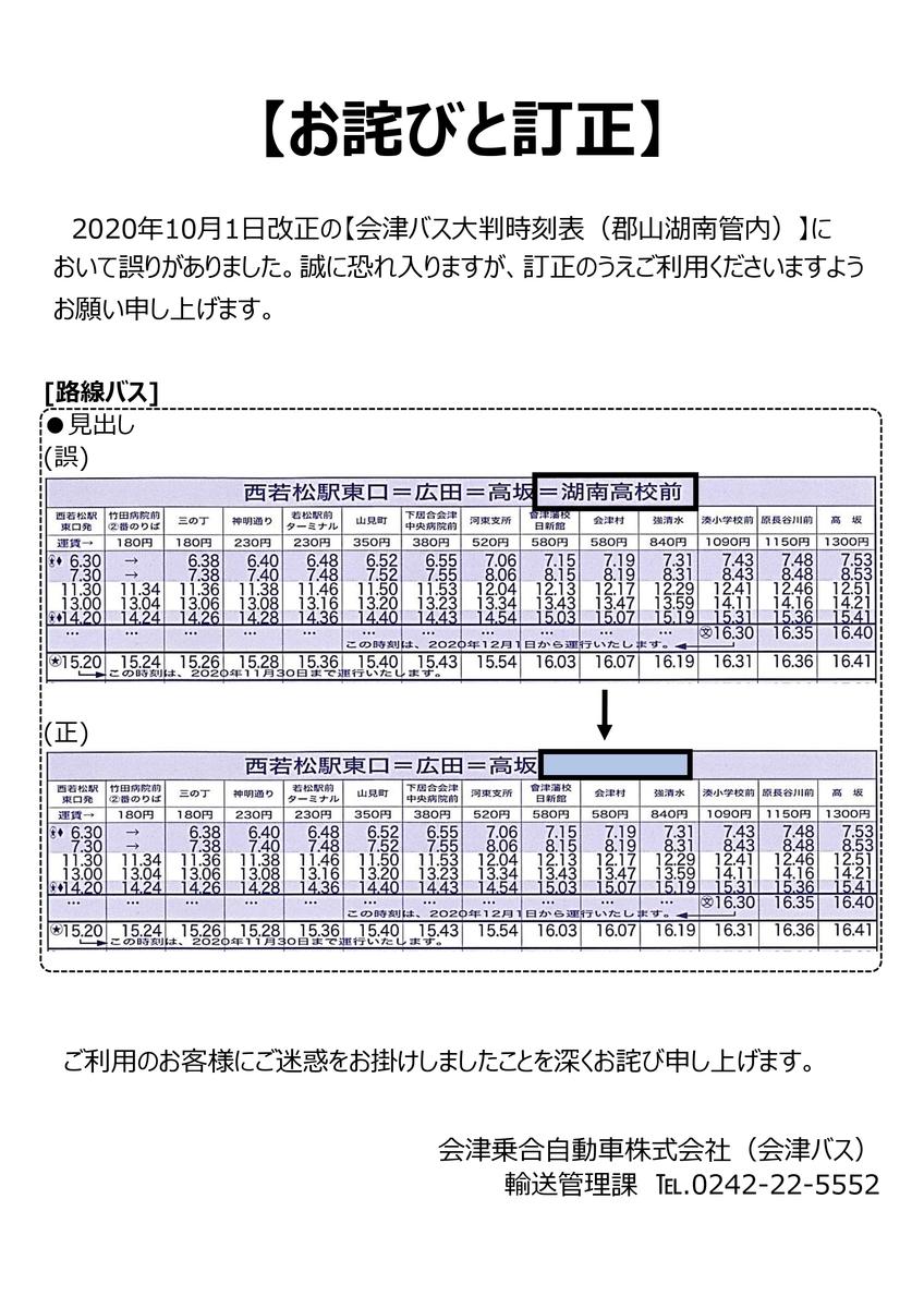 f:id:aizubus:20200926184443j:plain