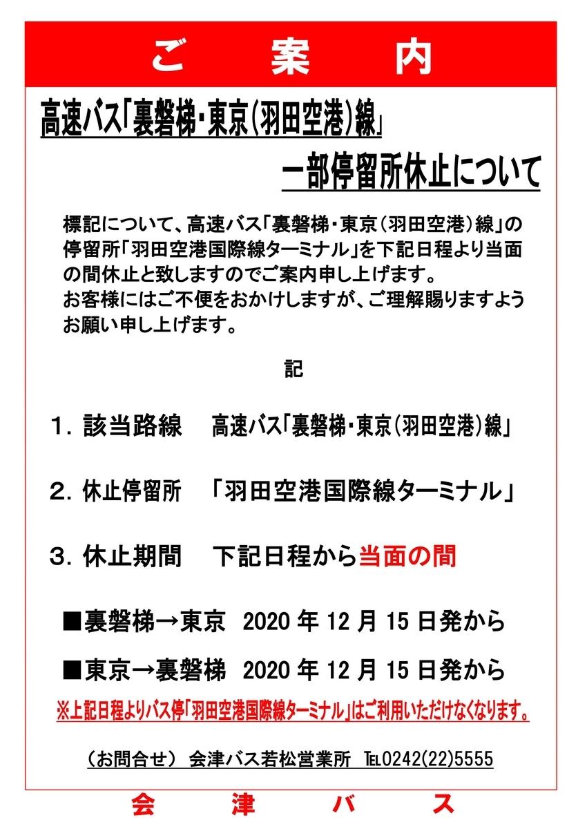 f:id:aizubus:20201202194458j:plain