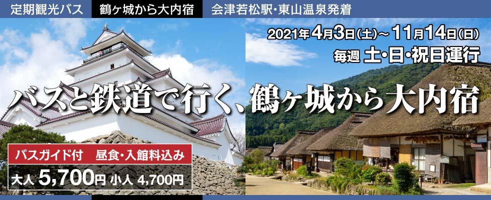 f:id:aizubus:20210319170307j:plain