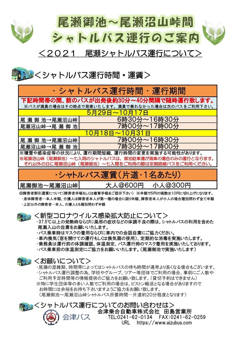 f:id:aizubus:20210521182636j:plain