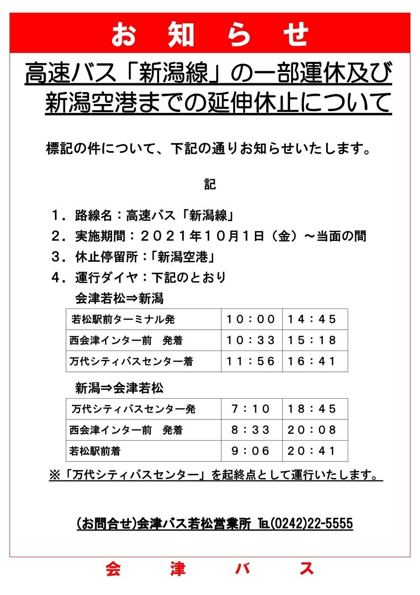 f:id:aizubus:20210921102334j:plain