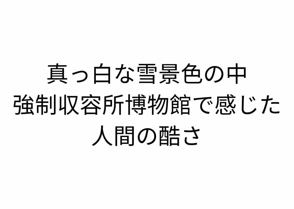 f:id:ajaka25:20200216042835j:plain
