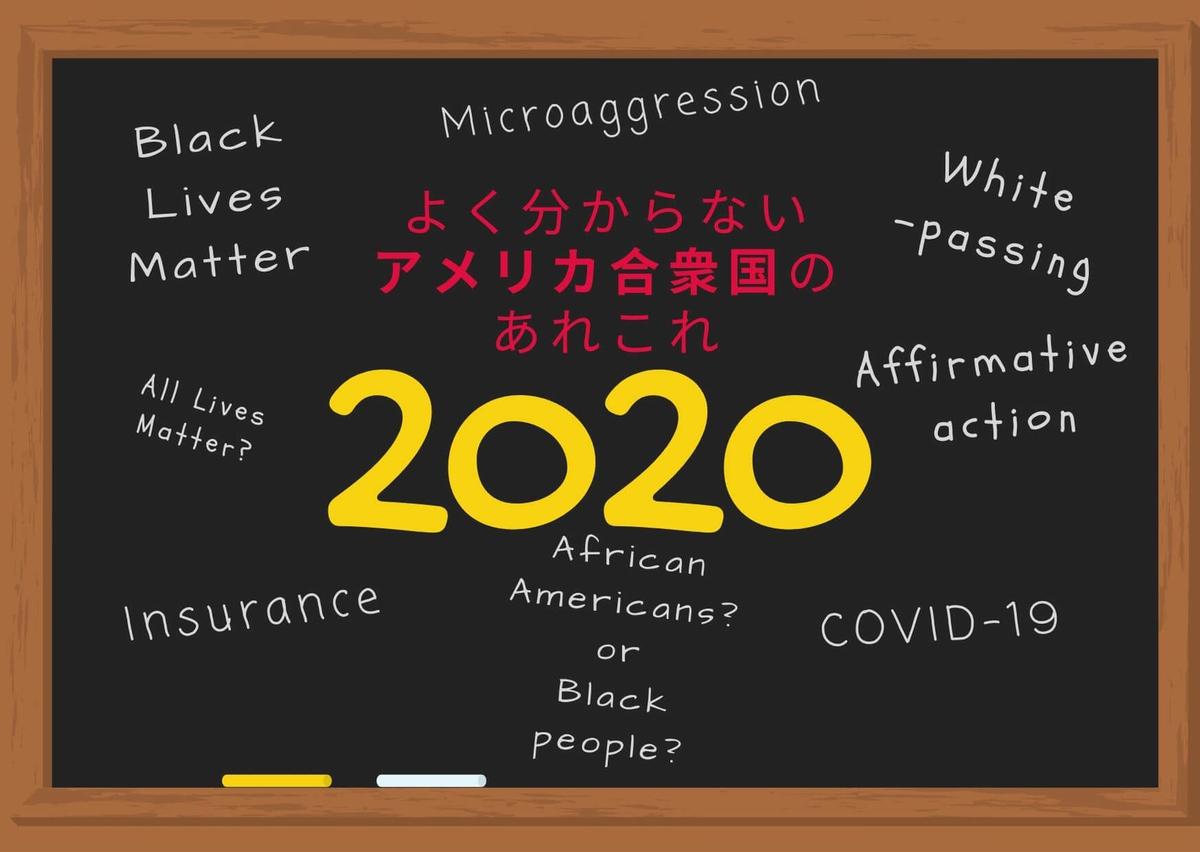 f:id:ajaka25:20201010002811j:plain