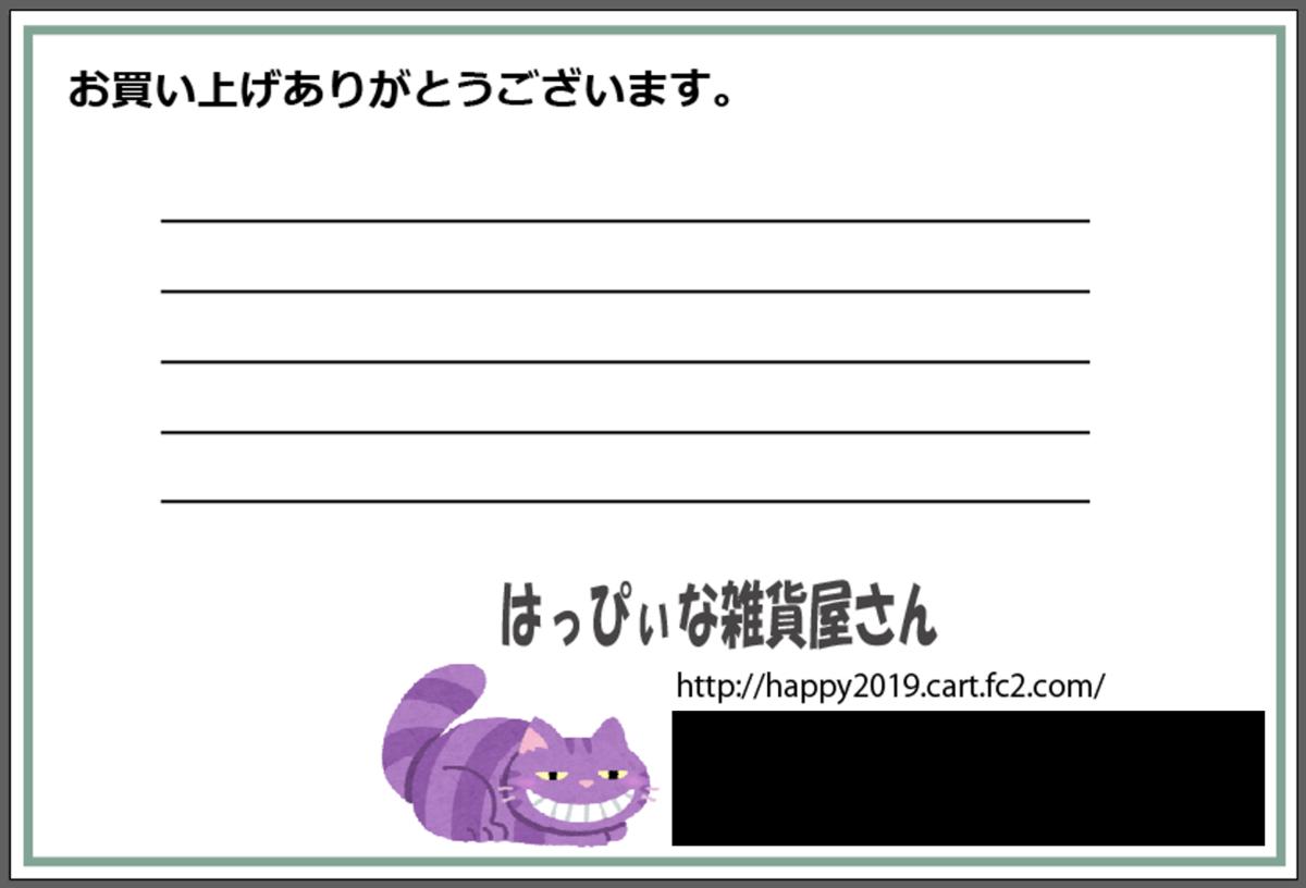 f:id:ajamin_happy:20210304001843p:plain
