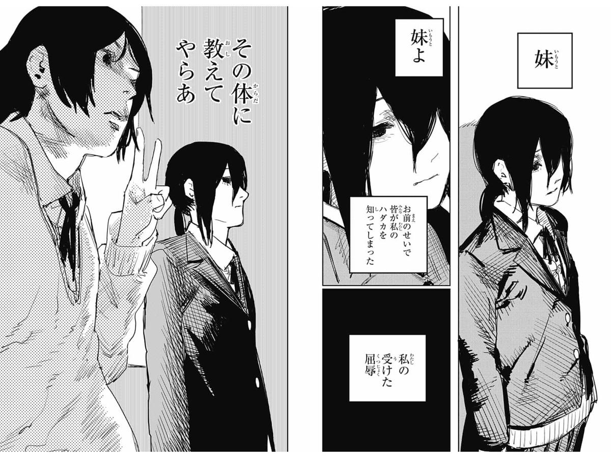 タツキ 読み切り 藤本